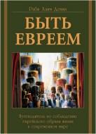 Быть Евреем - Раби Хаим Донин