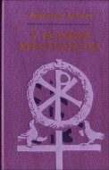 Донини - У истоков христианства