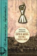 Михаэль Дорфман - Евреи и жизнь. Свастика в Иерусалиме