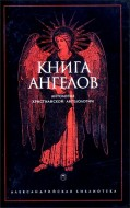 Книга ангелов - Антология христианской ангелологии