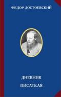 Федор Достоевский - Дневник писателя