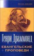 Драммонд Генри - Евангельские проповеди