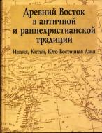 Древний Восток в античной и раннехристианской традиции