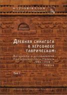 Древняя синагога в Херсонесе Таврическом - Материалы и исследования Причерноморского Проекта