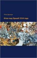 Пётр Друждж - Бітва пад Оршай 1514 года