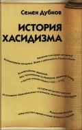 Семен Дубнов - История хасидизма