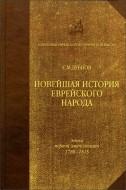 Семен Маркович Дубнов - Новейшая история еврейского народа от французской революции до наших дней: В 3 томах