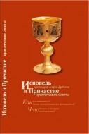 Протоиерей Андрей Дудченко - Исповедь и Причастие: практические советы