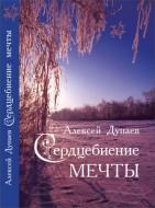 Алексей Дунаев - Сердцебиение мечты - Поэзия