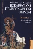 Дворкин - Очерки по истории Вселенской Православной Церкви. Книга 1-3