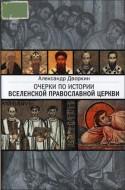 Дворкин Александр - Очерки по истории вселенской Православной Церкви