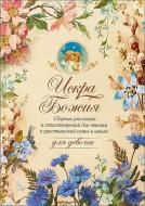 Дьяченко - Искра Божия