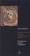 Эмиль Дюркгейм - Элементарные формы религиозной жизни: тотемическая система в Австралии