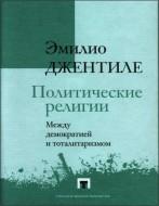 Эмилио Джентиле - Политические религии. Между демократией и тоталитаризмом