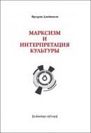 Фредрик Джеймисон - Марксизм и интерпретация культуры