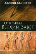 Джанни Джонстон - Открывая Ветхий Завет - книга для чтения и размышления