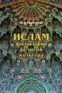 Наталия Ефремова - Ислам. Философия, религия, культура. Часть 1. Теолого-философская мысль