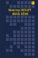 Мейстер Экхарт - Духовные проповеди и рассуждения, Якоб Бёме - Аврора, или Утренняя заря в восхождении
