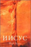 Ульф Экман - Иисус