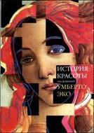 Эко - История красоты