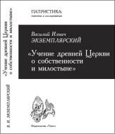 Экземплярский Василий - Учение древней Церкви о собственности и милостыне