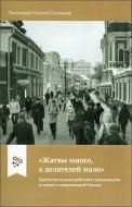 Протоиерей Николай Емельянов - «Жатвы много, а делателей мало»