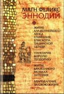 Эннодий - Житие блаженнейшего мужа Епифания