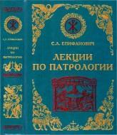 Сергей Епифанович - Лекции по патрологии (Церковная письменность I—III веков)
