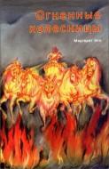Маргарет Эпп - Огненные колесницы