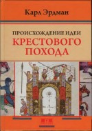 Эрдман Карл - Происхождение идеи крестового похода