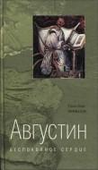 Эриксен Тронд Берг - Августин. Беспокойное сердце