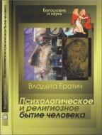 Владета Еротич - Психологическое и религиозное бытие человека