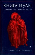 Книга Иуды