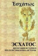 esxatos-filosofiy-istorii-2011