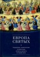 Европа святых - Социальные, политические и культурные аспекты святости в Средние века