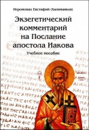 Иеромонах Евстафий (Халиманков) - Экзегетический комментарий на Послание апостола Иакова