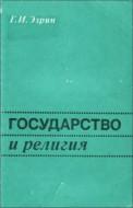 Генрих Эзрин – Государство и религия. Религиозные организации и политическая структура общества