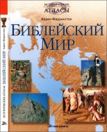 Карен Фаррингтон - Библейский мир