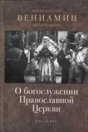 Митрополит Вениамин (Федченков) - О богослужении Православной Церкви