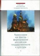 Православие как фактор формирования российской государственности и культуры