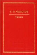 Георгий Федотов - Собрание сочинений в 12 т. Т. 12 - Письма Г. П. Федотова и письма различных лиц к нему. Документы