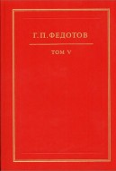 Федотов Георгий - Собрание сочинений в 12 т. Т. 5: И есть, и будет
