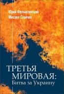 Юрий Фельштинский, Михаил Станчев - Третья мировая: Битва за Украину