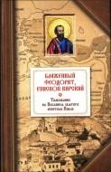 Блаженный Феодорит, епископ Кирский- Толкование на четырнадцать Посланий святого апостола Павла