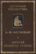 Андре-Жан Фестюжьер - Личная религия греков