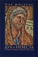 Пау Фигерас - Дух и Невеста - Очерки раннего христианства