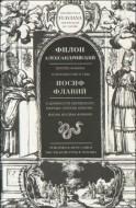 Филон Александрийский - Иосиф Флавий - Трактаты