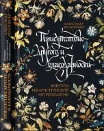 Филоненко Александр - Присутствие Другого и благодарность: контуры евхаристической антропологии
