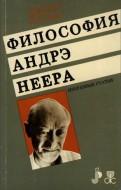 Философия Андрэ Неера — Избранные Статьи