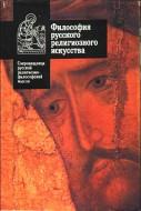 Философия русского религиозного искусства XVI—XX вв.